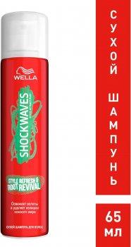 Сухой шампунь для волос Wella Shockwaves 65 мл (3614226128195)