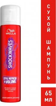 Сухой шампунь для волос Wella Shockwaves 65 мл (3614226128201)