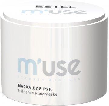 Питательная маска для рук Estel Muse 55 г (4606453052373)