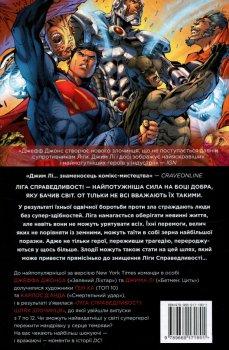 Ліга справедливості. Книга 2. Шлях злочинця (9789669171801)