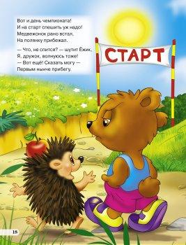 Сборник сказок. Лесные приключения малышам - Мягкова Н. (9786177655205)