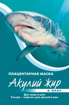 Маска Лучикс Акулий жир и алоэ Ультра-лифтинг 10 мл (4607010244613)