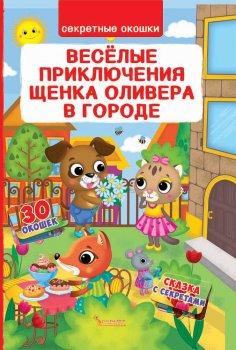 Книжка с секретными окошками. Веселые приключения щенка Оливера в городе (9789669368553)