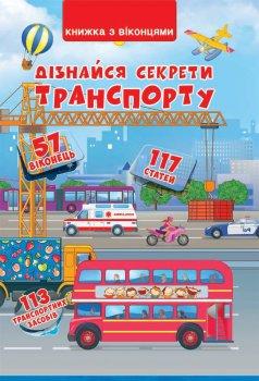 Книжка з віконцями. Дізнайся секрети транспорту (9789669368331)