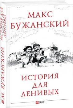 Історія для ледачих - Бужанський Макс (9789660381803)