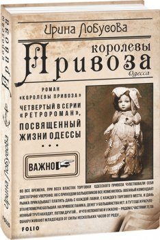 Королевы Привоза - Лобусова Ирина (9789660379442)