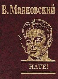 Нате! - Маяковский В. (9789660347373)