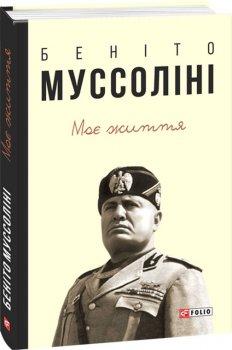 Моє життя - Муссоліні Беніто (9789660376847)