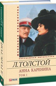 Анна Каренина. Том 1 - Толстой Лев (9789660353183)
