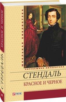 Красное и черное - Стендаль Ф. (9789660353213)