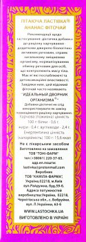 Фиточай Літаюча ластівка Ананас 20 x 3 г (4820166090259)