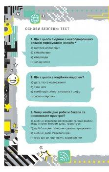 Життя онлайн. Як уберегтися від кібербулінгу, вірусів та інших халеп в інтернеті - Стовелл Л. (9786177820412)