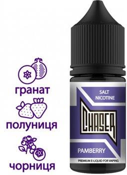 Рідина для електронних сигарет Chaser Salt Pamberry (Гранат + чорниця + полуниця + ожина)