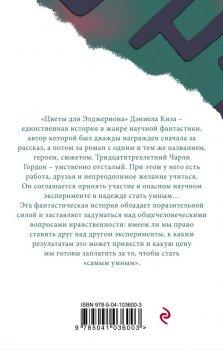 Цветы для Элджернона - Киз Д. (9789669934048)