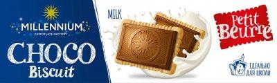 Печенье Millennium Choco Biscuit печенье с молочным шоколадом 132 г (4820075507749)
