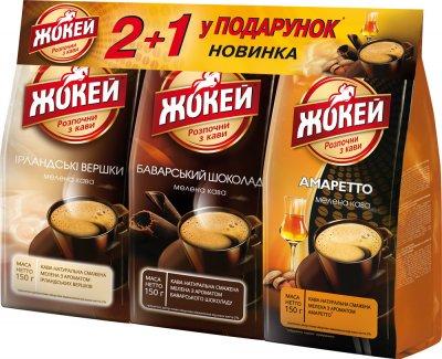 Набор молотого кофе Жокей 2+1: Ирландские сливки 150 г + Баварский шоколад 150 г + Амаретто 150 г (4823096805283)