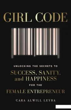 Girl Code. Unlocking the Secrets to Success, Sanity and Happiness for the Female Entrepreneur (836107)