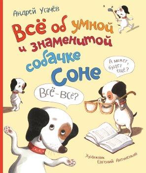 Всё об умной и знаменитой собачке Соне - Усачёв А. (9789664629642)