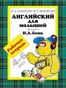 Английский для малышей. Рабочая тетрадь - Шишкова И. А. (9785353015116)