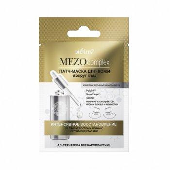 Bielita, MEZOcomplex Патчі для шкіри навколо очей, Інтенсивне відновлення. Від набряків і темних кіл під очима. Альтернатива блефаропластики, 2 ш (4810151026288)