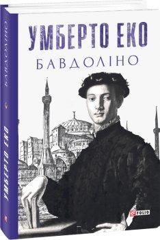 Бавдоліно - Умберто Еко (9789660381506)