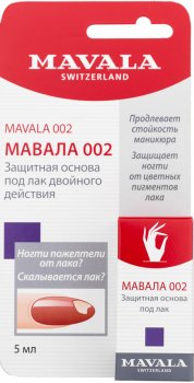 Базове покриття Mavala 002 Base Coat 5 мл (7618900902749)