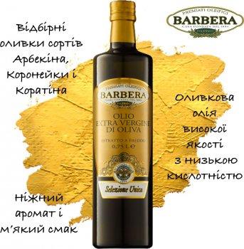 Оливковое масло Barbera Extra Virgin Selezione Unica 250 мл (8002591905391)