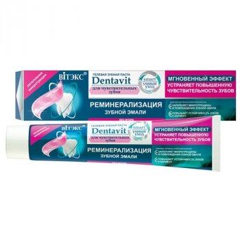 Зубна паста Гелева Ремінералізація зубної емалі для чутливих зубів, без фтору Витэкс Dentavit Smart 85 мл (4810153027801)