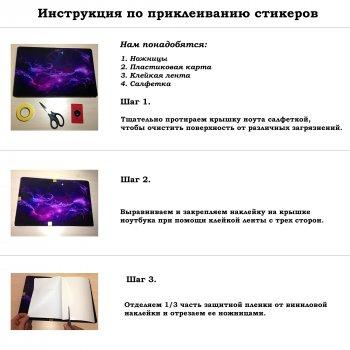 """Универсальная наклейка на ноутбук 15.6""""-13.3"""" 380х250 мм IdeaClock Wicked Skeleton Матовая"""
