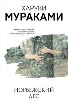 Норвежский лес - Харуки М. (9789669934307)