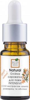 Масляная сыворотка для век EcoKrasa Anti-age Intensive 10 мл (4820209080421)