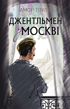 Джентльмен у Москві - Амор Тоулз (9789669932358)