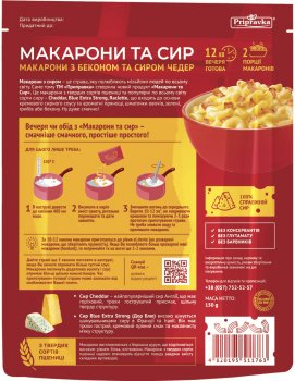 Макароны Приправка с беконом и сыром Чеддер 150 г (4820195511763)