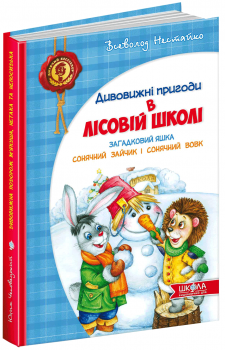 Дивовижні пригоди в лісовій школі. Подарунковий комплект з 4 книг - Нестайко В. (9789664291665)