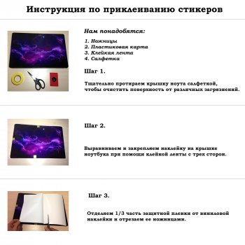 """Универсальная наклейка для ноутбука, 13.3""""-17.3"""" 400x260 мм Black Матовая"""