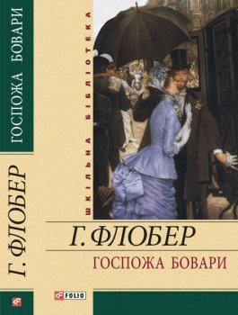 Госпожа Бовари - Флобер Г. (9789660353206)