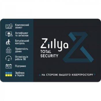Антивірус Zillya! Total Security на 1 рік на 1 ПК, скретч-картка (4820174870157)