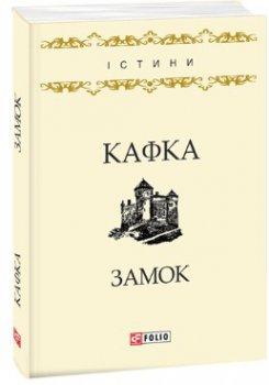 Замок - Кафка Ф. (9789660385702)