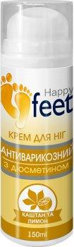 Крем для ног Happy Feet антиварикозный с диосметином Каштан и лимон 150 мл (4820142435708)