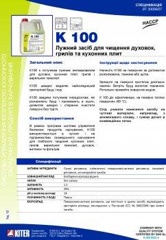 Высокощелочное средство Kiter K-100 для духовок, грилей, кухонных плит 3 л (2000.3L)