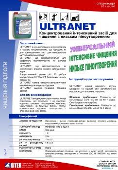 Концентрированное интенсивное средство Kiter Ultranet 5 л (110012.5L_8033300230657)
