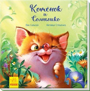 Котёнок и Солнышко - Ева Сольска (9786170958792)