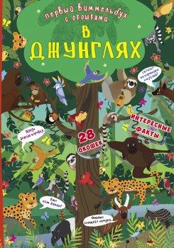 Книга-картонка Первый виммельбух с окошками. В джунглях (9789669369369)