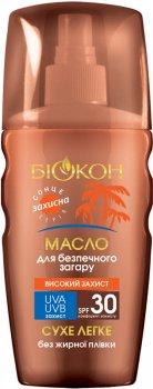 Масло для безопасного загара Биокон SPF 30 Высокая защита 160 мл (4820160033269)