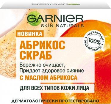 Скраб Garnier Skin Naturals Основной Уход Очищение для всех типов кожи 50 мл (3600542232401)