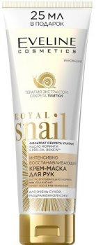 Крем-маска для интенсивного восстановления рук Eveline Royal Snail 125 мл (5901761956504)