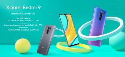 Мобильный телефон Xiaomi Redmi 9 4/64GB Pink (Global ROM + OTA)