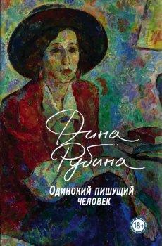Одинокий пишущий человек - Дина Рубина (9789669934994)