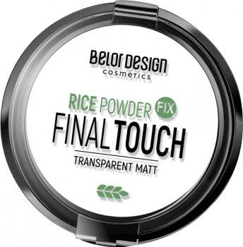 Рисовая пудра-фиксатор Belor Design Final touch универсальный 8.7 г (4810156049381)