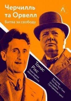 Черчилль і Орвелл. Битва за свободу - Рікс Томас (9786177965021)